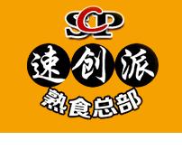 湖南正宗卤菜培训_专业卤菜技术培训_特色熟食店加盟